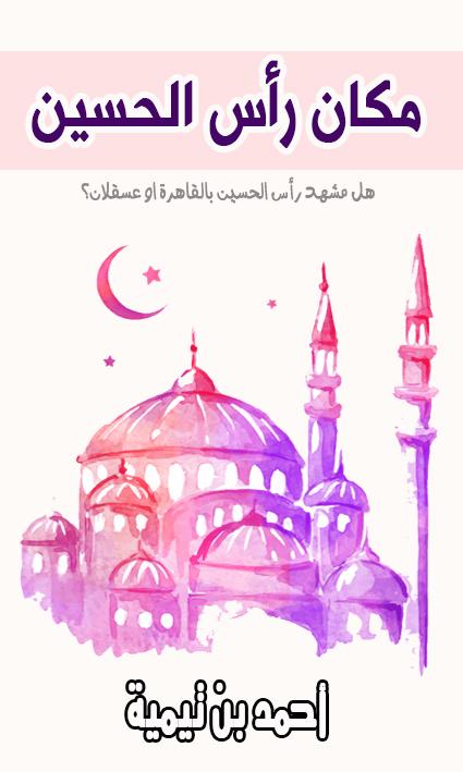 مكان رأس الحسين