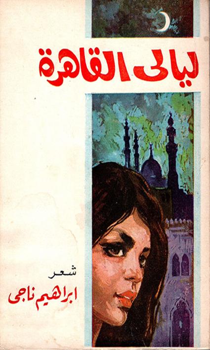 ليالي القاهرة