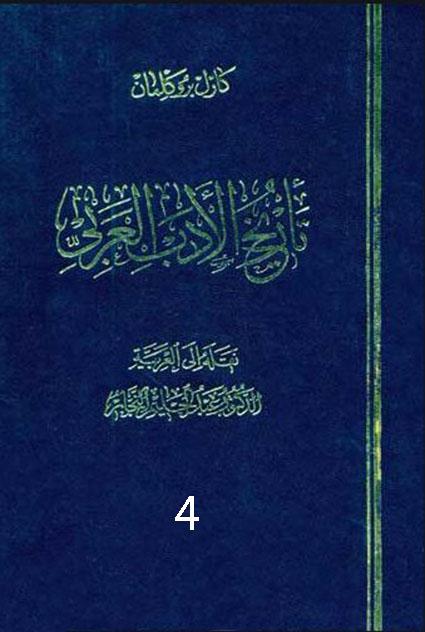 تاريخ الأدب العربى الجزء الرابع