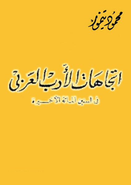 اتجاهات الأدب العربي