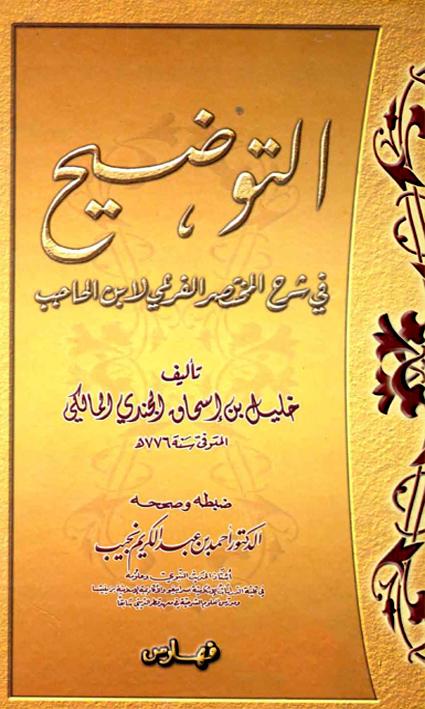 التوضيح في شرح المختصر الفرعي لابن الحاجب المجلد التاسع