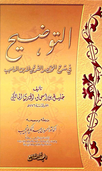 التوضيح في شرح المختصر الفرعي لابن الحاجب المجلد السابع