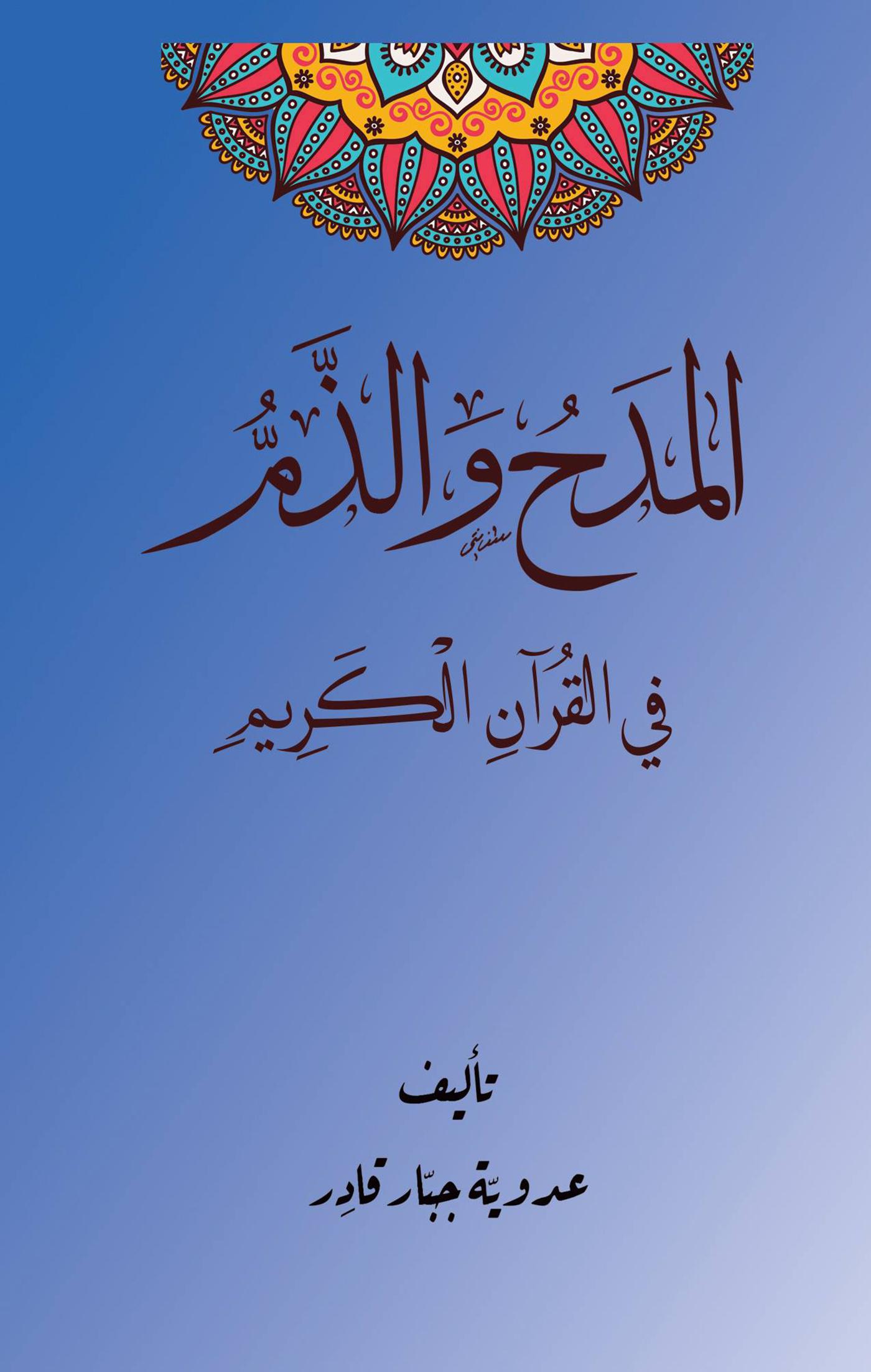 المدح والذم في القرآن