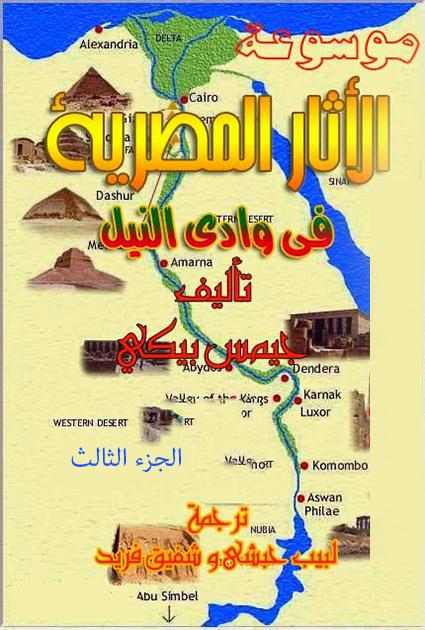 موسوعة الآثار المصرية في وادي النيل – الجزء الثالث