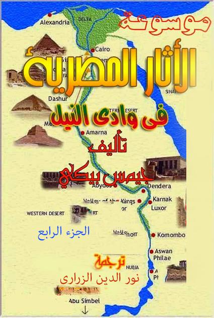 موسوعة الآثار المصرية في وادي النيل – الجزء الرابع
