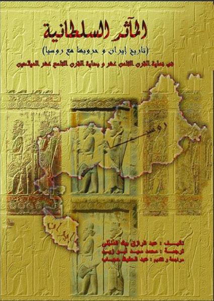 المآثر السلطانية