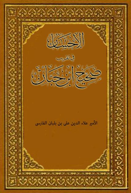 الإحسان في تقريب صحيح ابن حبان المجلد الثالث عشر