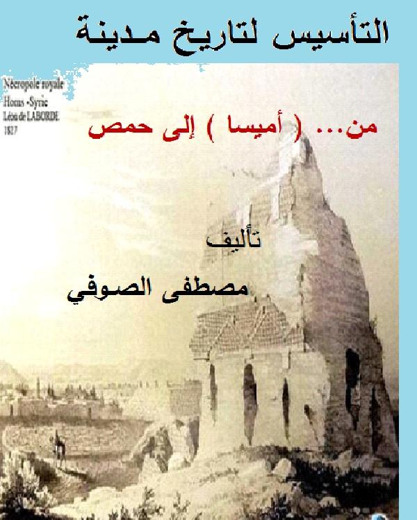 التأسيس لتاريخ مــدينة من… ( أميسا) إلى حمص