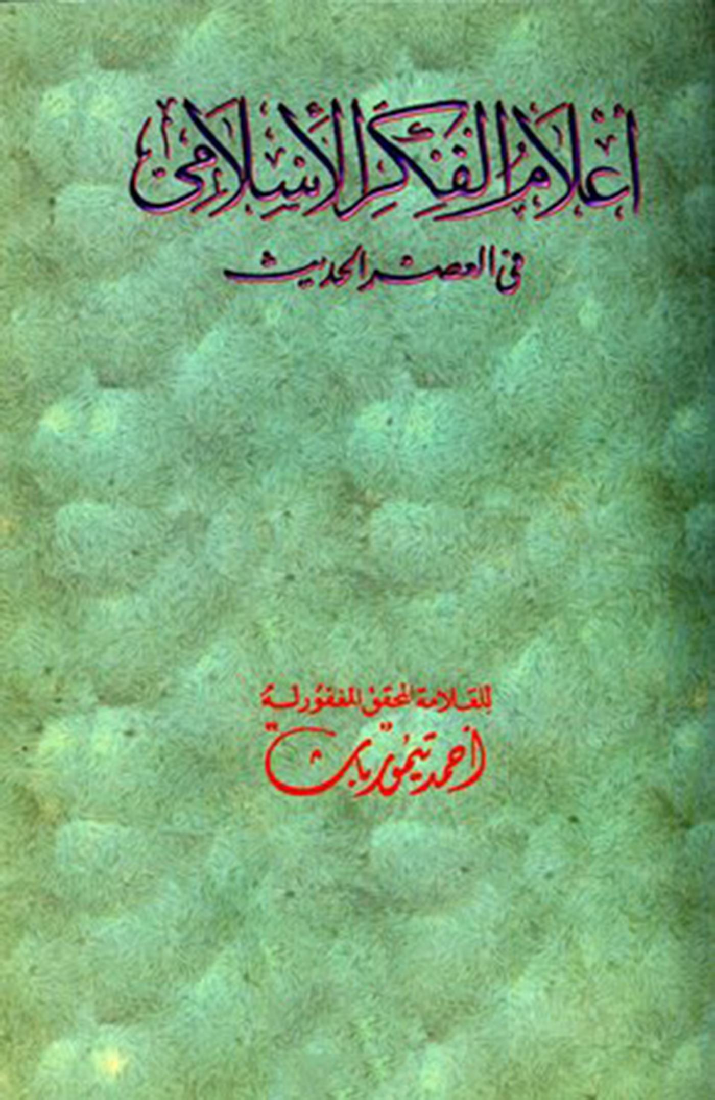 أعلام الفكر الإسلامي الحديث