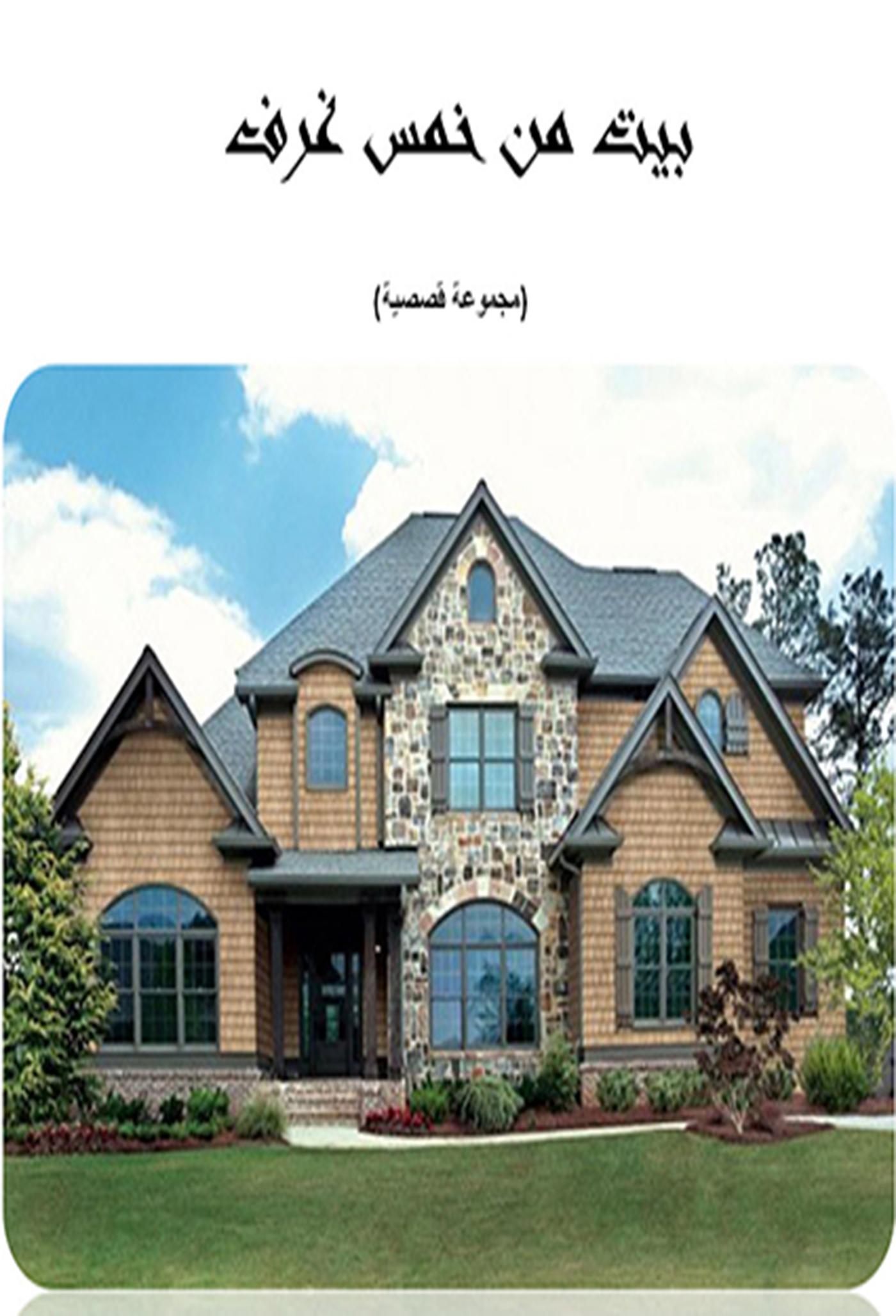 بيت من خمس غرف (مجموعة قصصية)