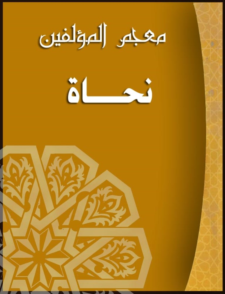 (معجم المؤلفين (نحاة