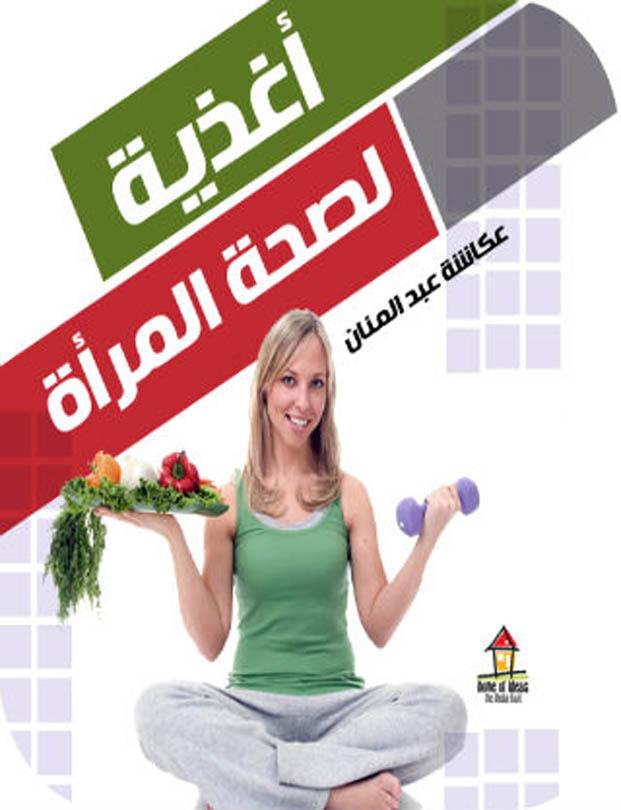 أغذية لصحة المرأة