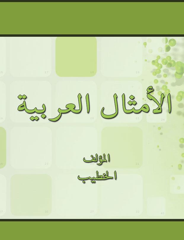 الأمثال العربية