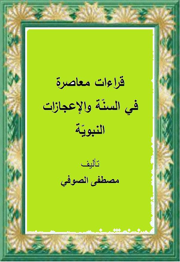 قراءات معاصرة في السنّة والإعجازات النبويّة