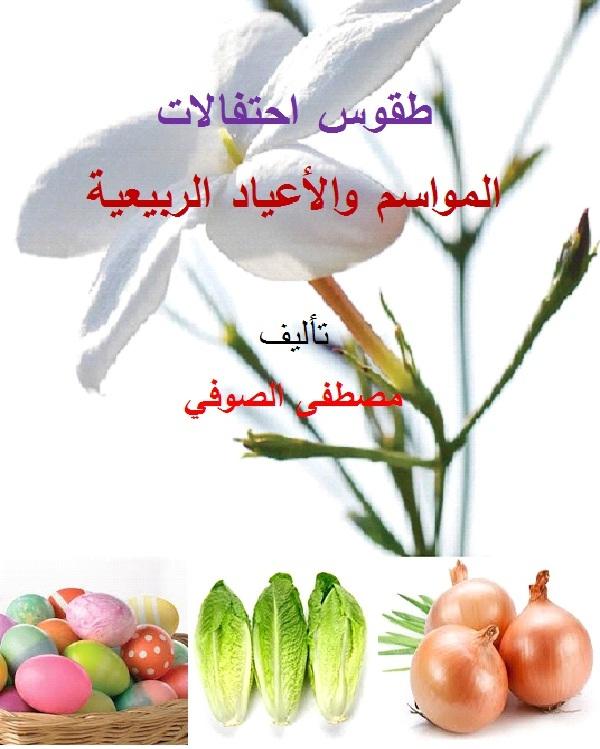 طقوس احتفالات المواسم والأعياد الربيعية