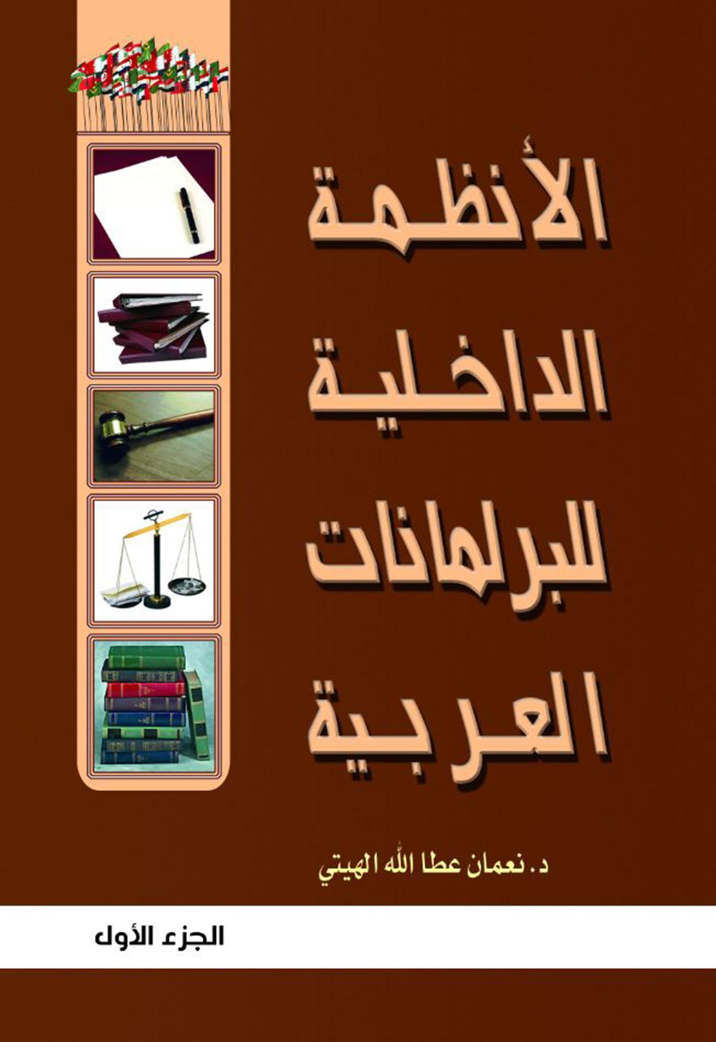 (الأنظمة دلية للبرلمانات العربية(الجزء الأول