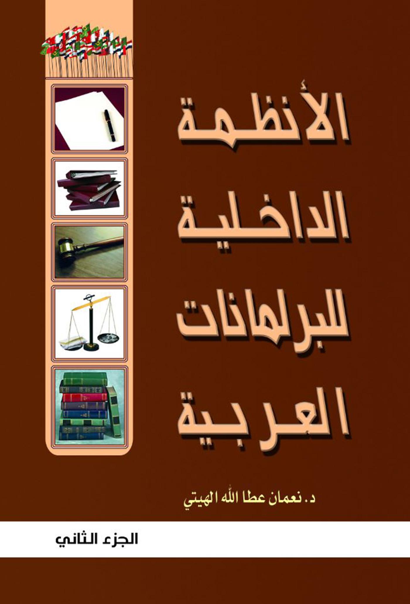 الأنظمة الداخلية للبرلمانات العربية (الجزء الثاني)