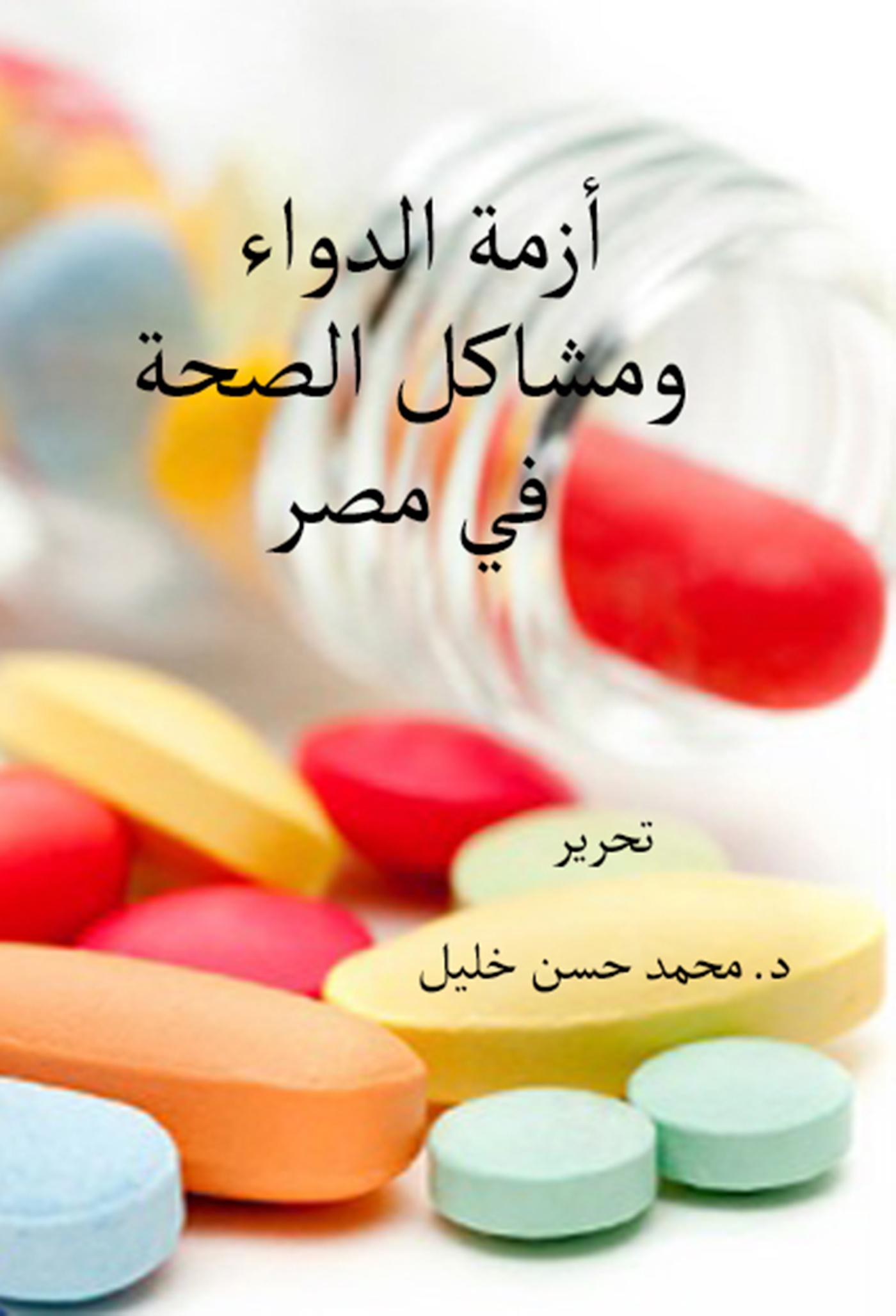 أزمة الدواء ومشاكل الصحة في مصر