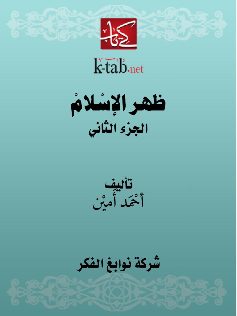 ظهر الإسلام – الجزء الثاني