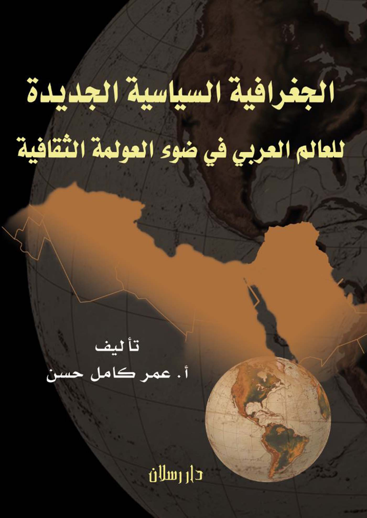 الجغرافيا السياسية الجديدة للعالم العربى
