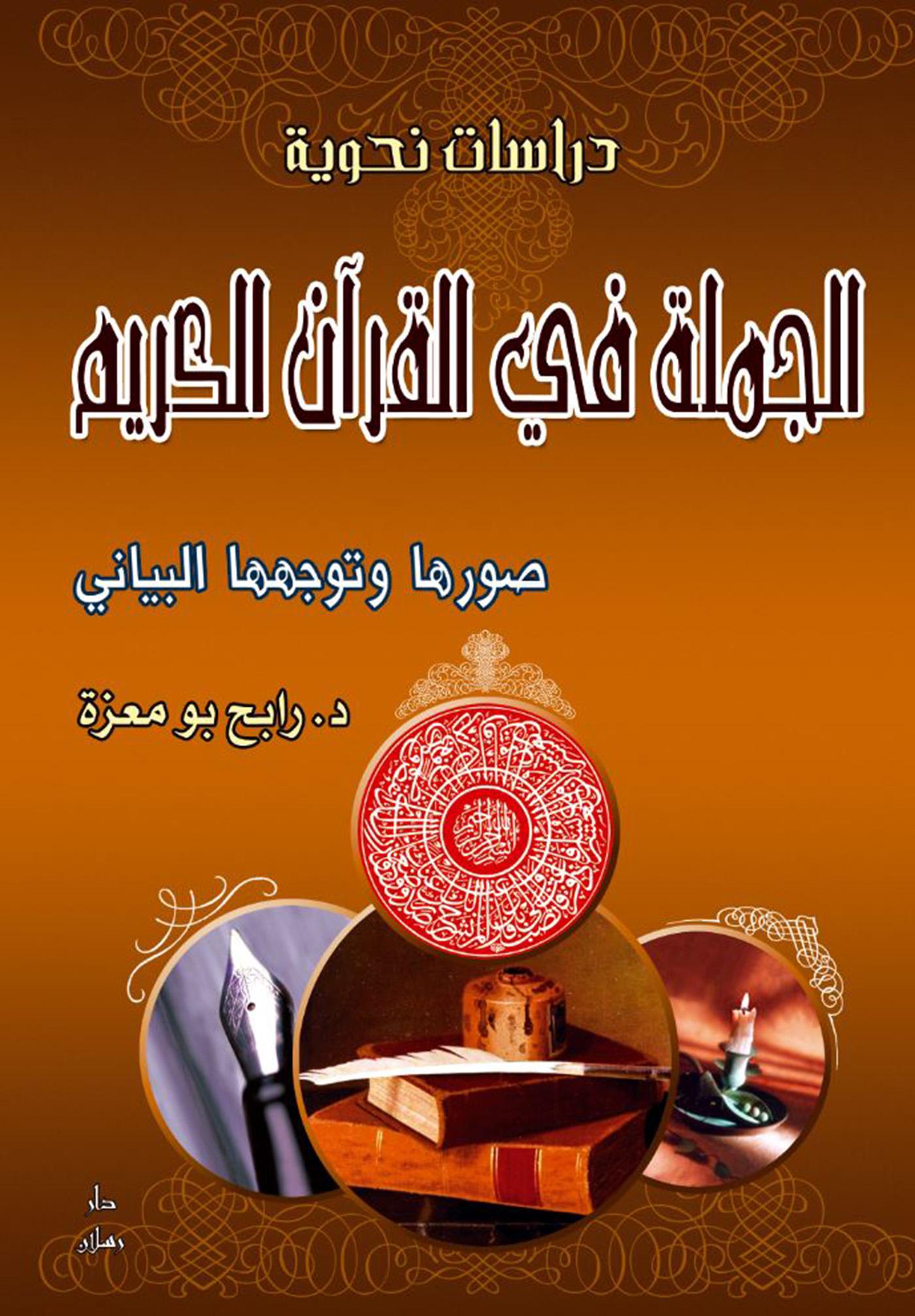الجملة في القرآن الكريم (صورها وتوجهها البياني)