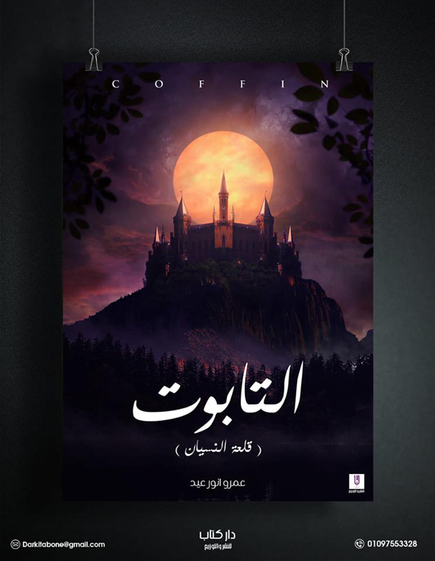 التابوت ( قلعة النسيان )