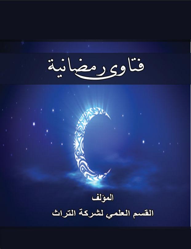 فتاوي رمضانية