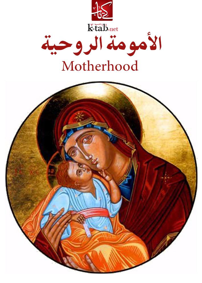 الأمومة الروحية