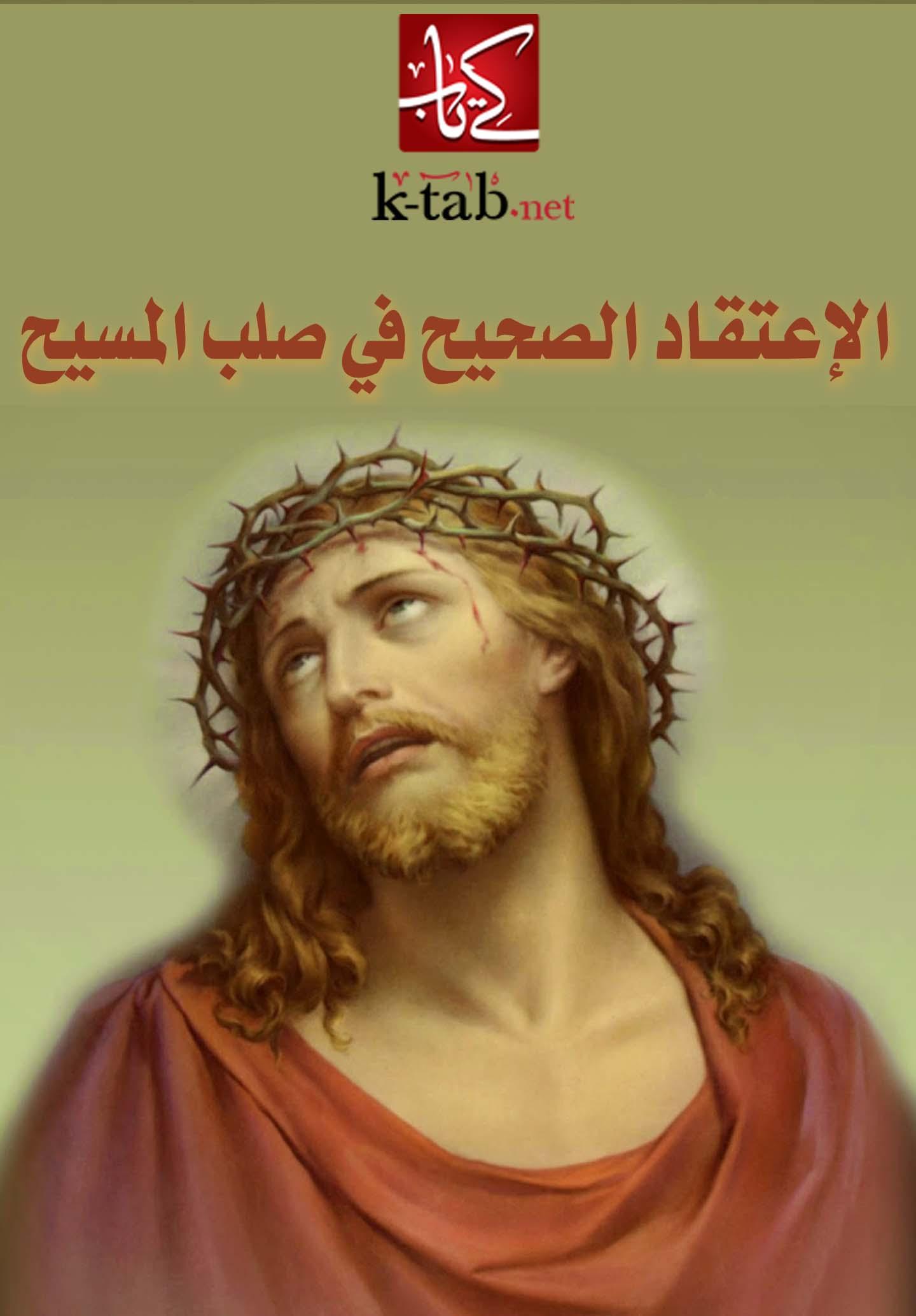 الاعتقاد الصحيح فى صلب المسيح