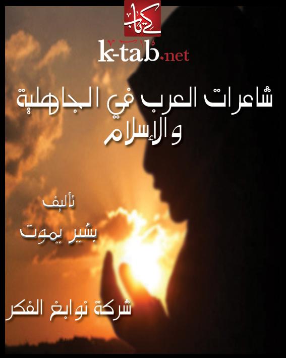 شاعرات العرب في الجاهلية والإسلام