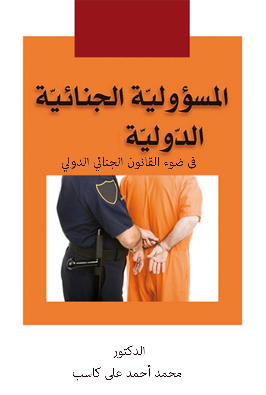 المسئولية الجنائية الدولية فى ضوء القانون الجنائي الدولي