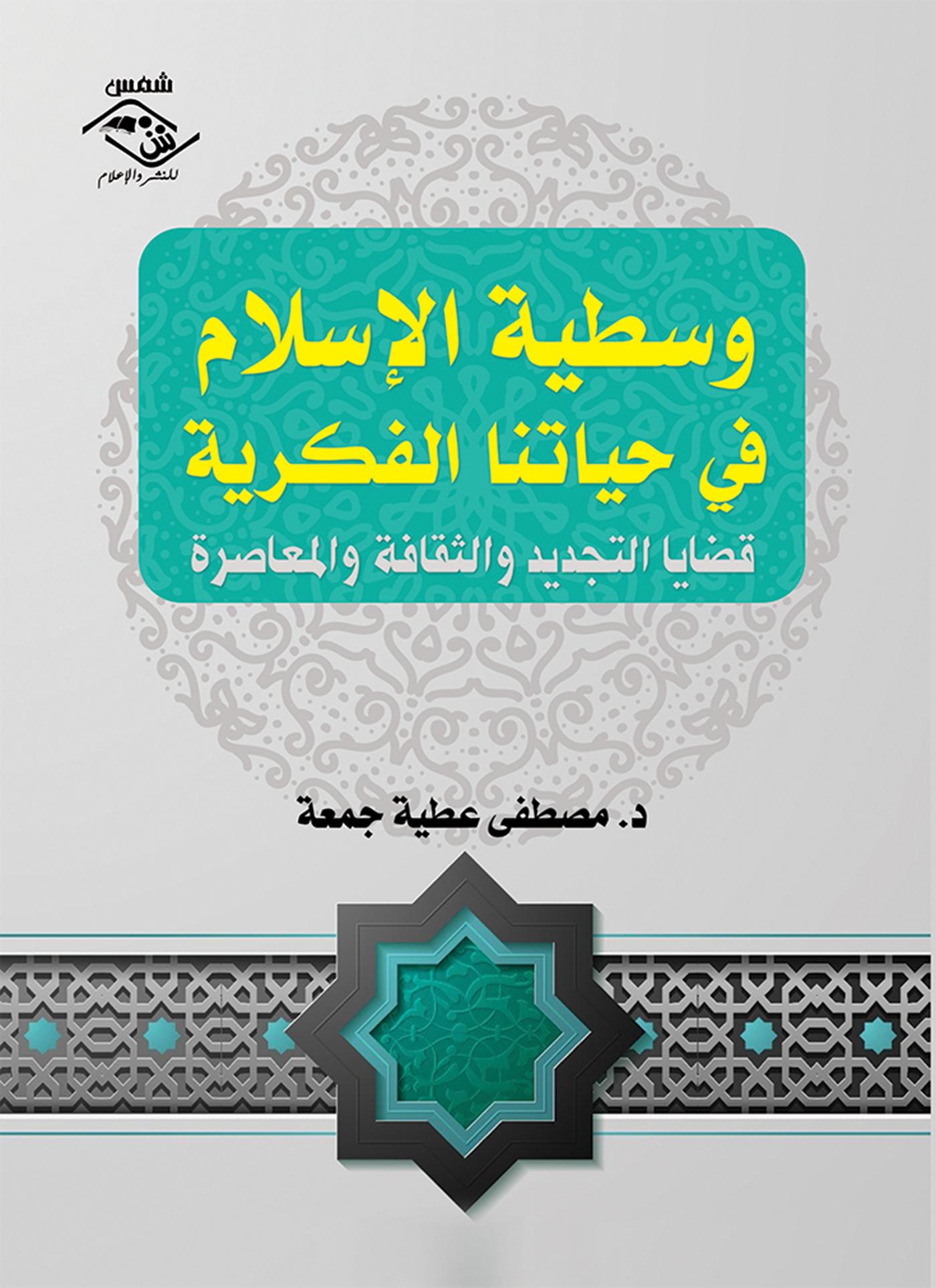 وسطية الإسلام في حياتنا الفكرية