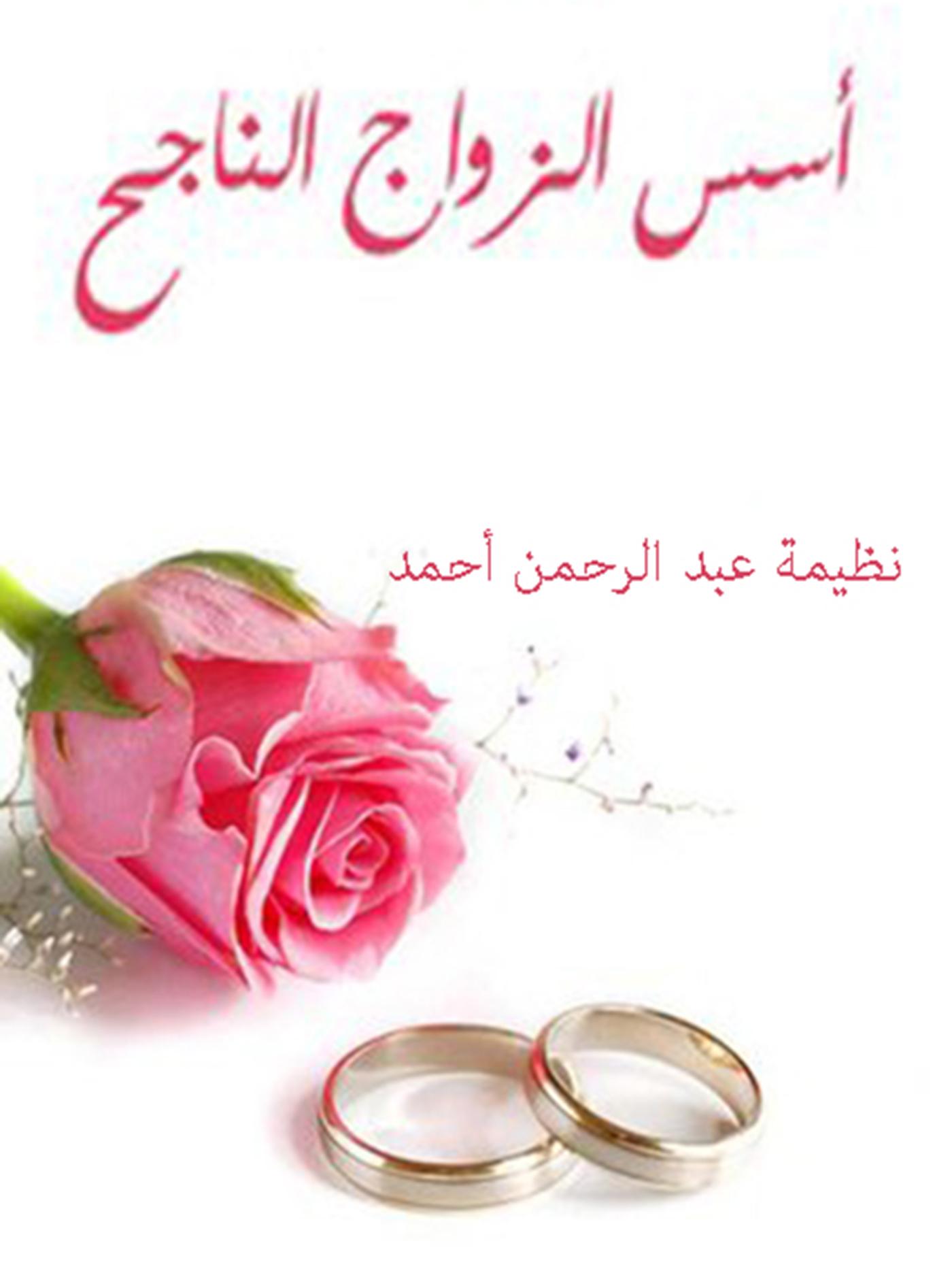 أسس الزواج الناجح