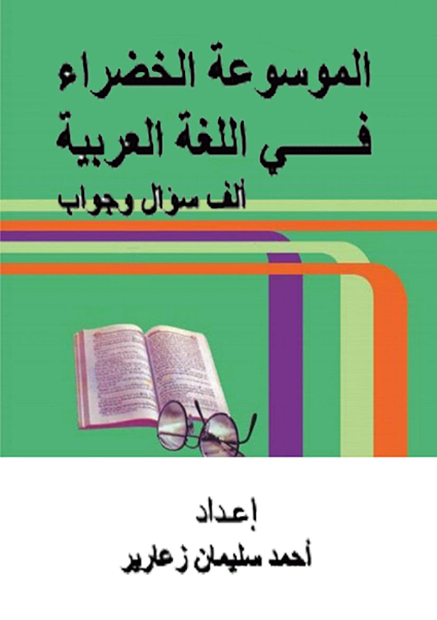 الموسوعة الخضراء في اللغة العربية