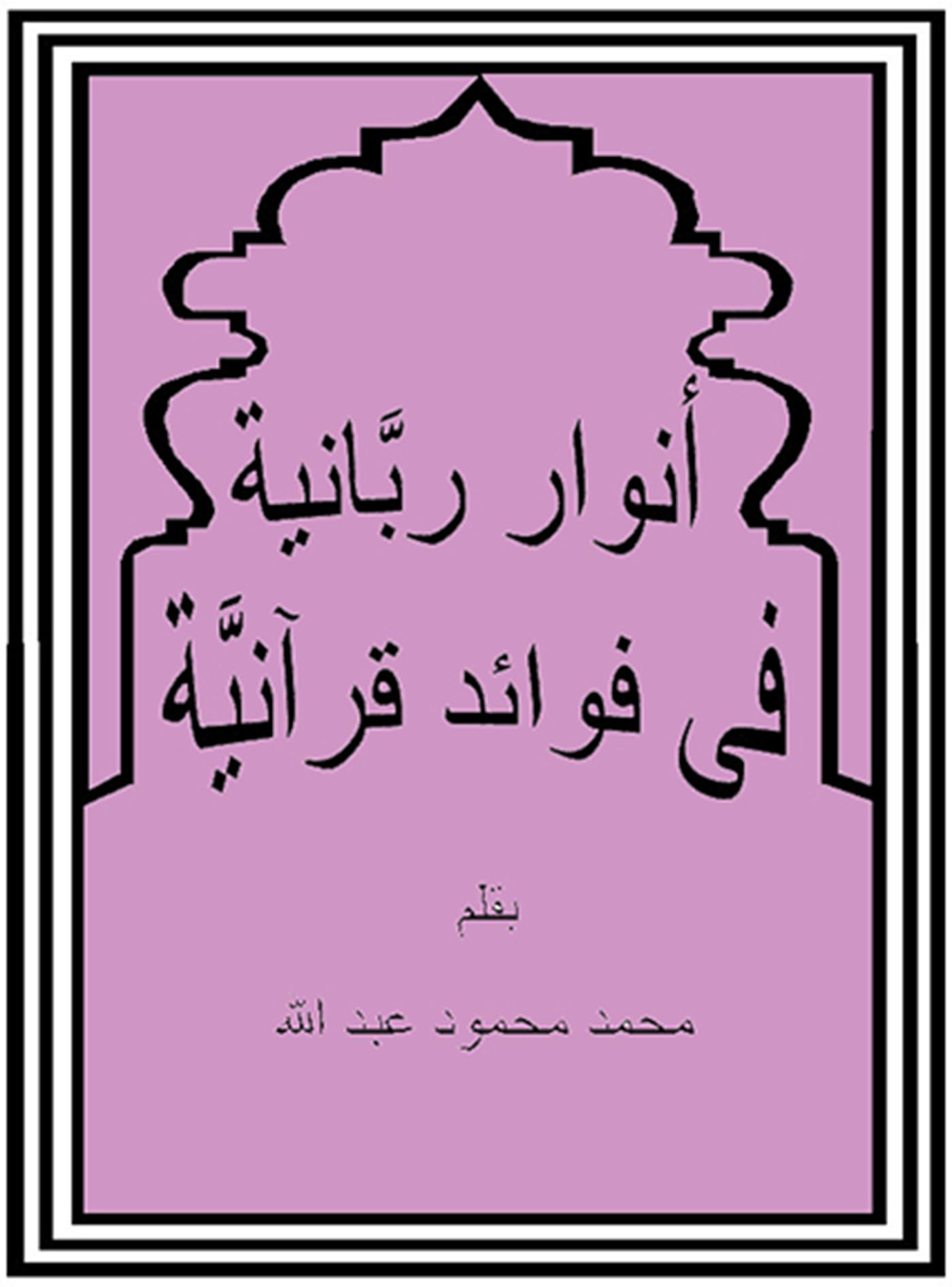 أنوار ربانية فى فوائد قرآنية