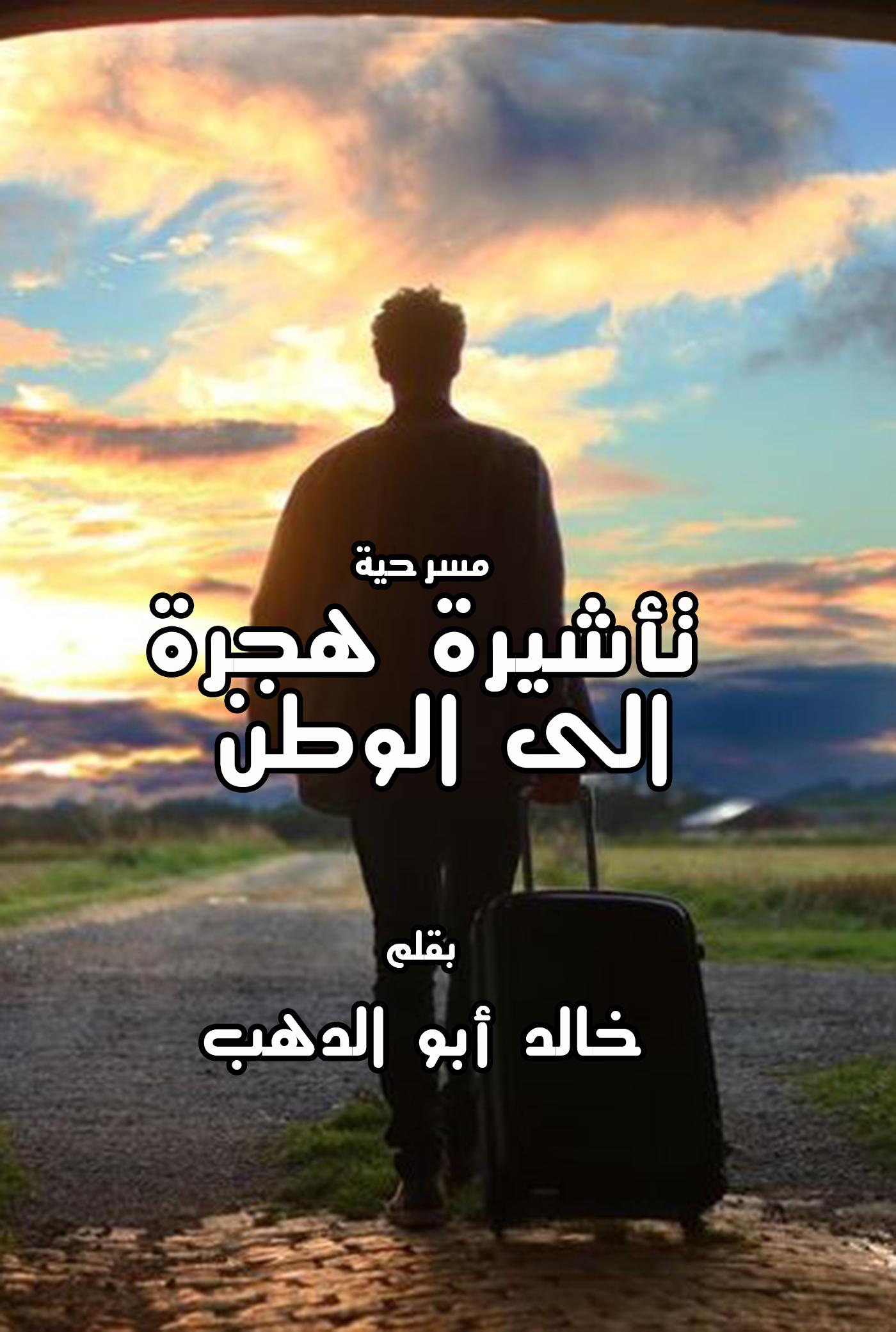 مسرحية تأشيرة هجرة إلى الوطن