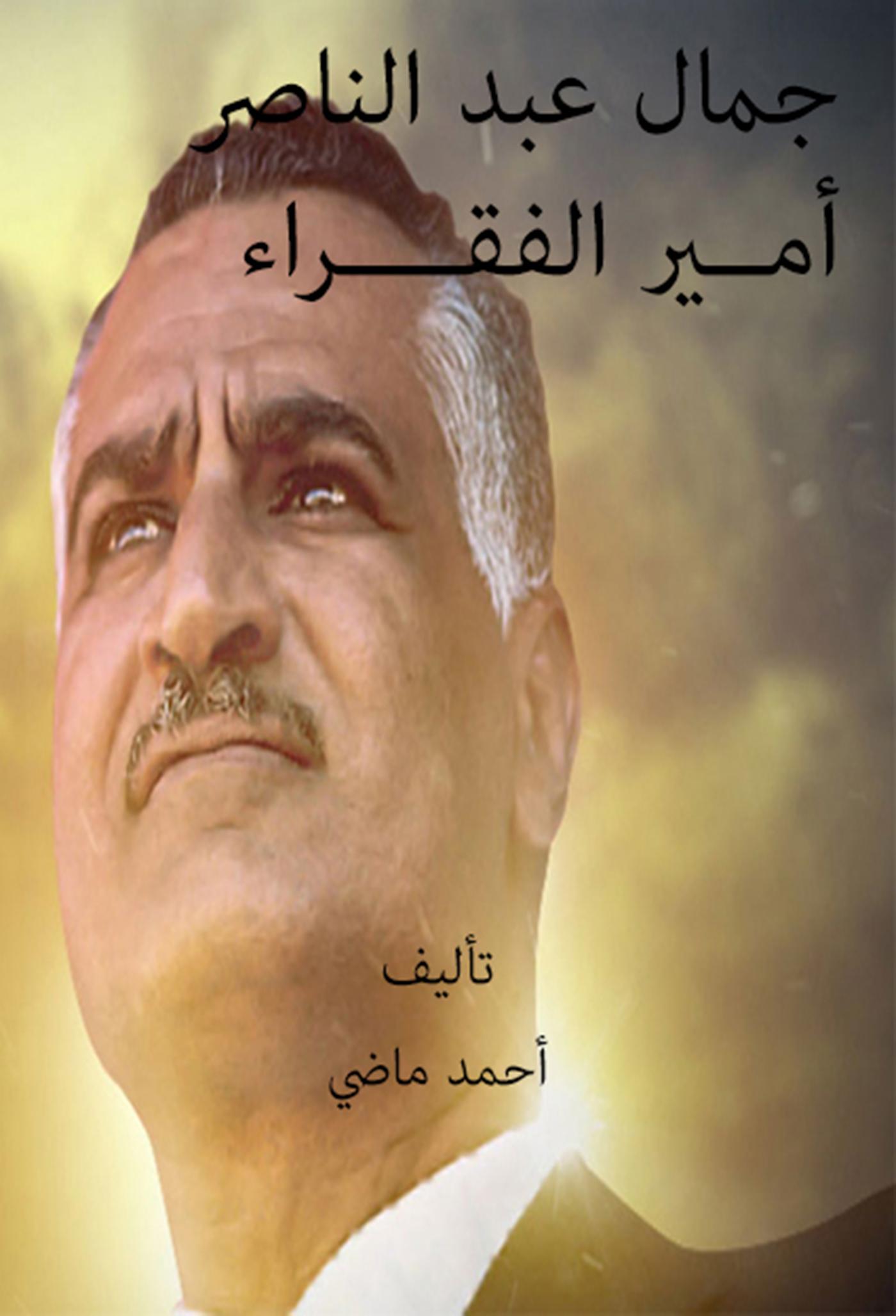 جمال عبد الناصر أمير الفقراء