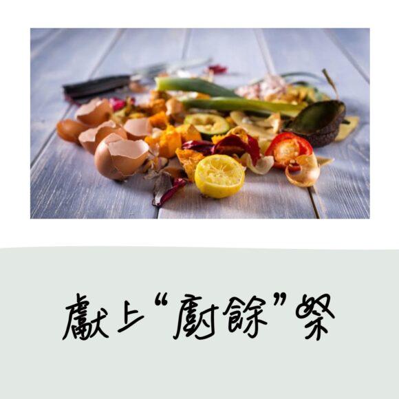 """滕張佳音師母:獻上""""廚餘""""祭?!—— 事奉心態總體檢"""