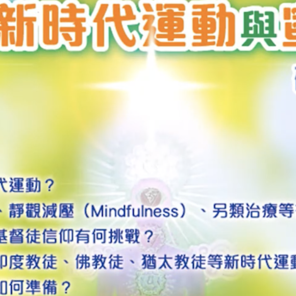 「認識新時代運動與宣教」研討日(B)