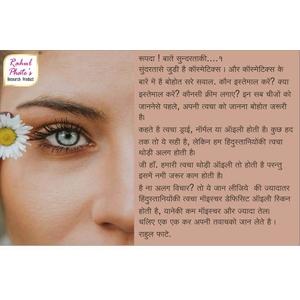 Beauty Tips by Rahul Phate 1