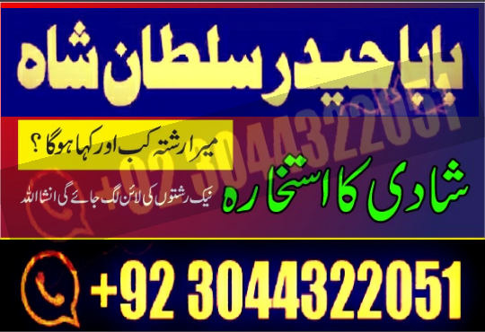 World famous amil baba in lahore amil baba in uk aamil baba
