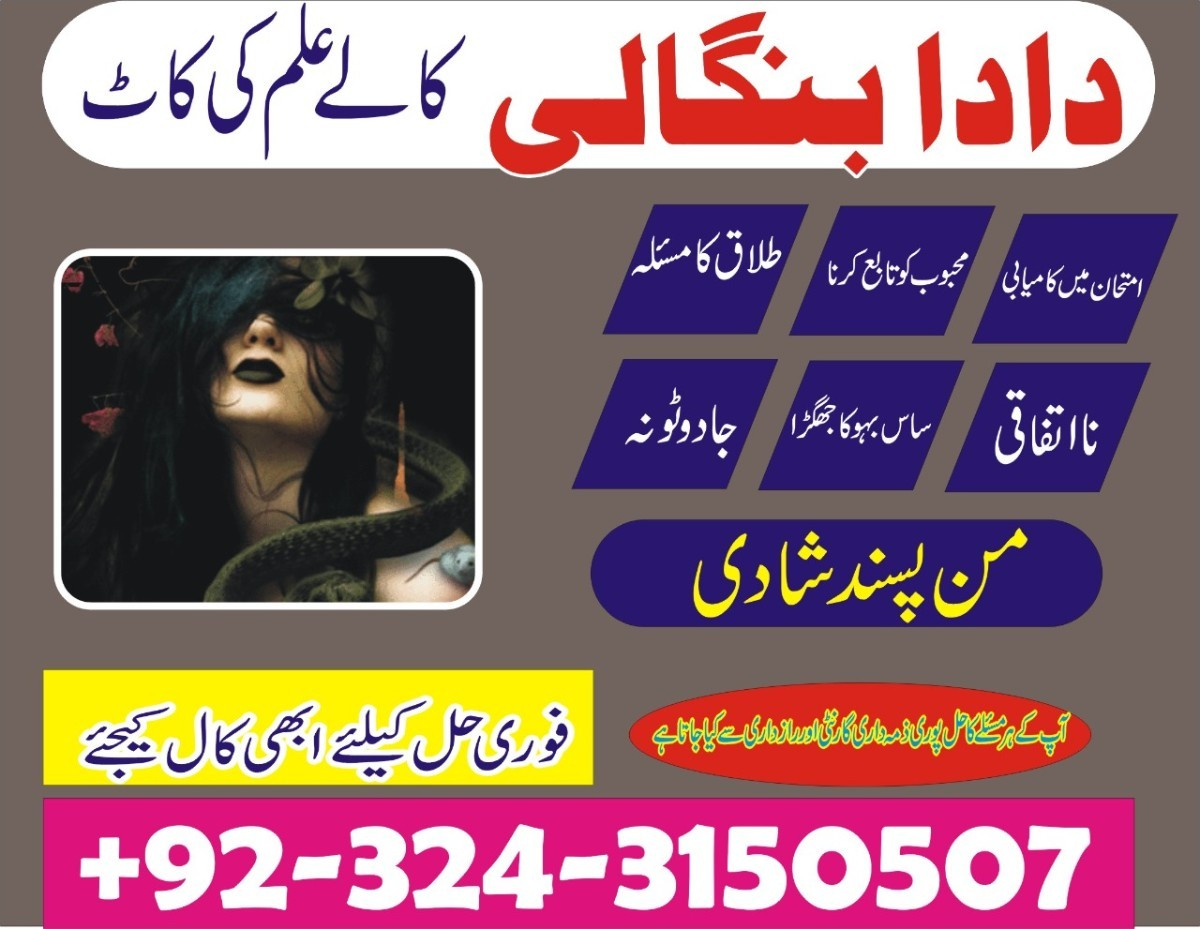 amil baba in mulatn| amil baba love marriage specialist| amil baba in lahore 03243150507