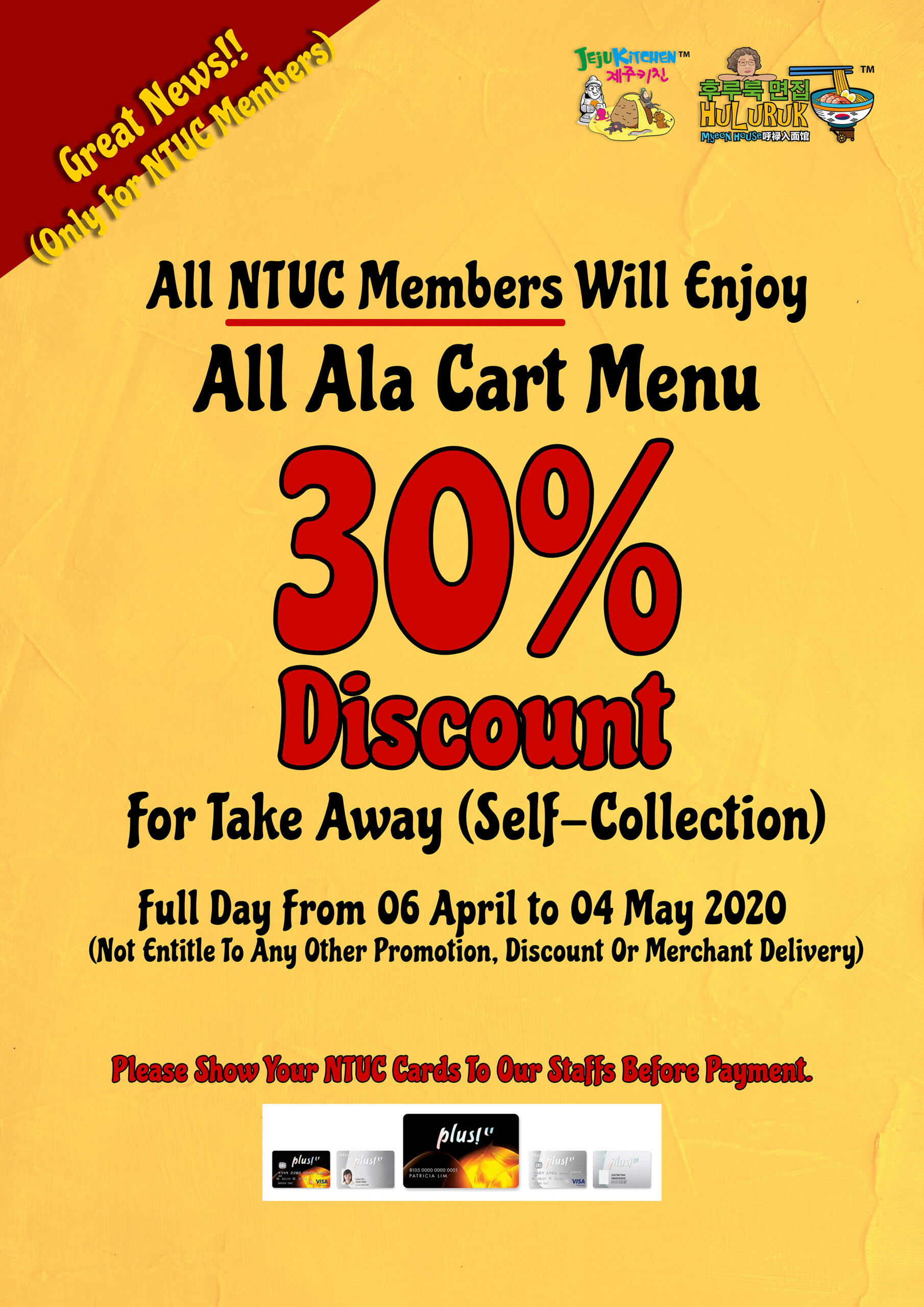 Great News for All NTUC Members‼️