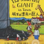 CYC048 The smartest giant in town 城里最漂亮的巨人
