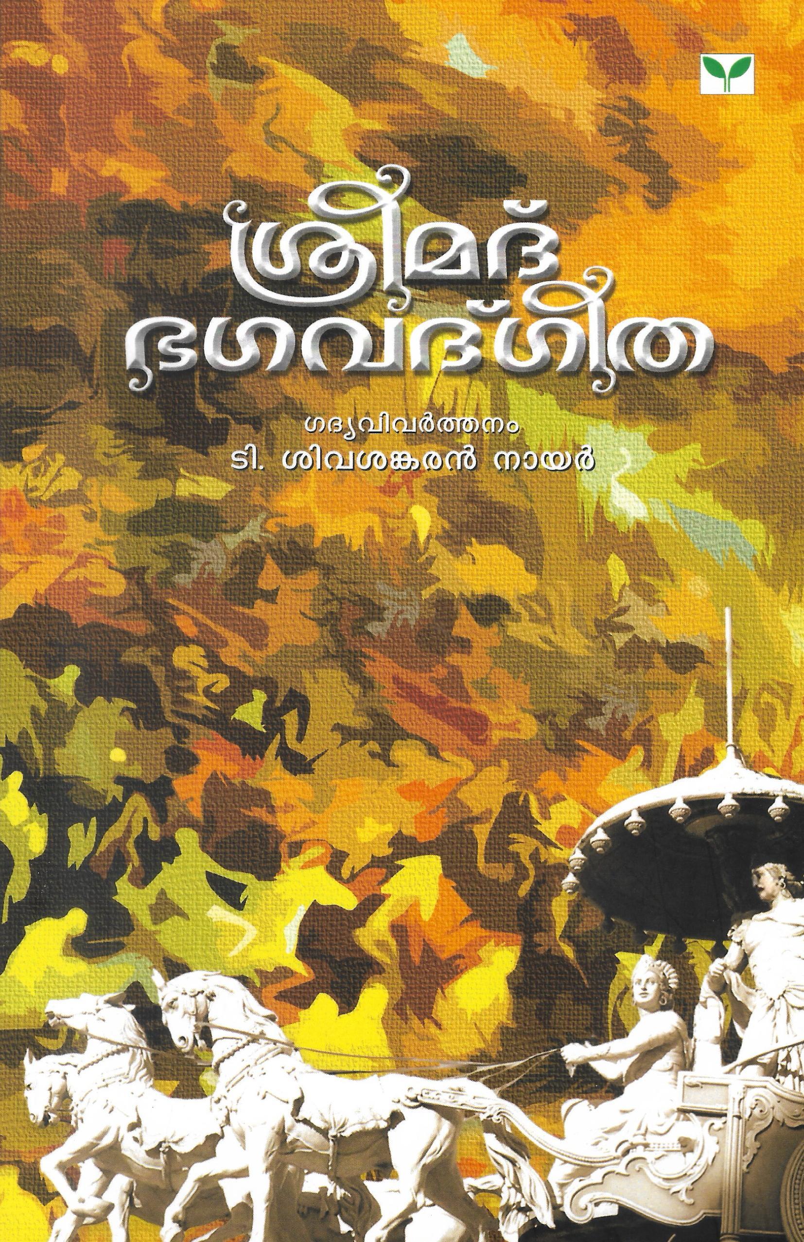 Bhagavatgita