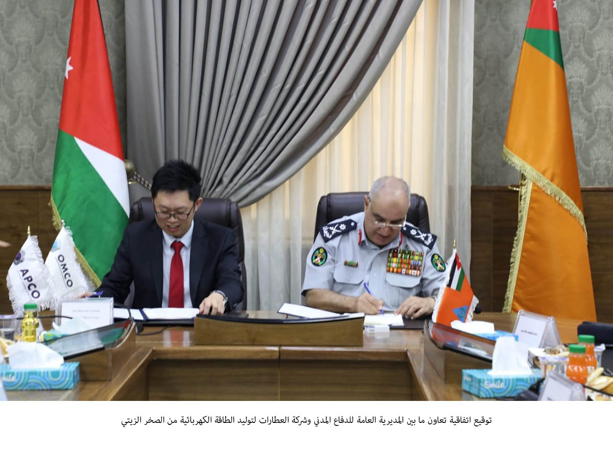 Signing Ceremony between Attarat Operation and Maintenance Company and the Civil Defense Directorate