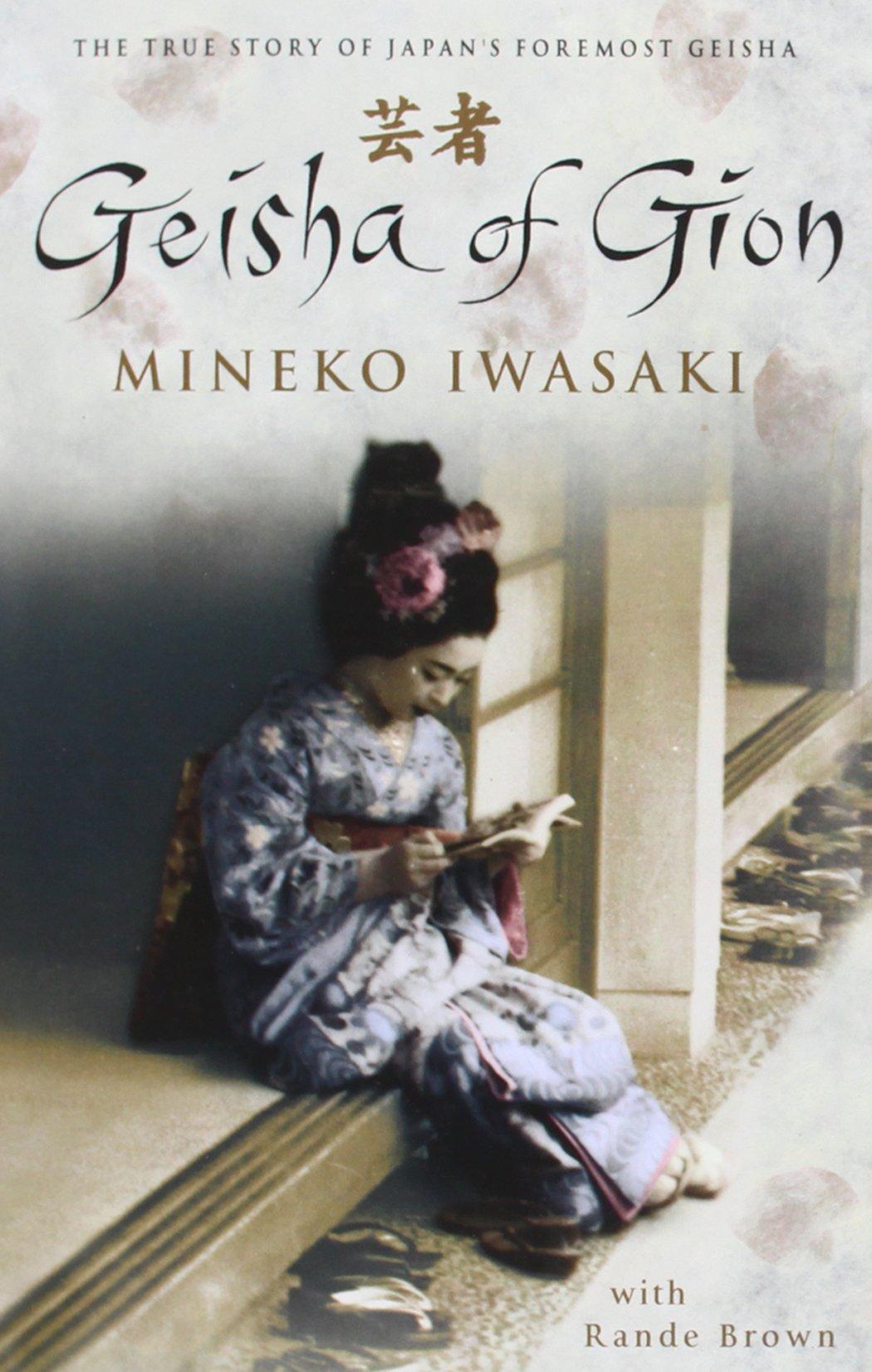 Geisha of Gion (Storia proibita di una geisha)