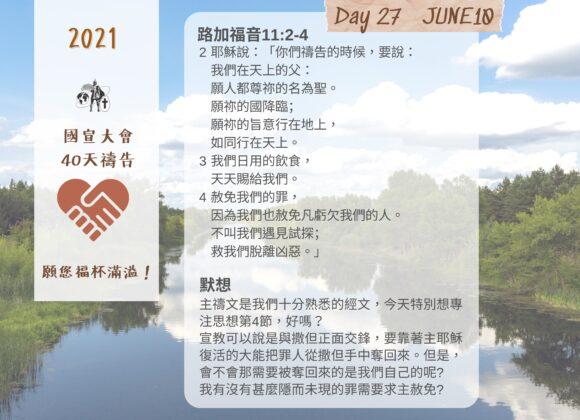 國宣大會40天禱告Day27