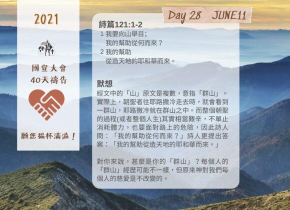 國宣大會40天禱告Day28