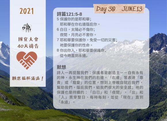 國宣大會40天禱告Day30
